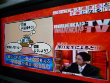 生涯学習!by Crazybowler-ほんまでっかTV!?11/01/05