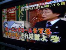 生涯学習!by Crazybowler-ホンマでっか!?TV モンスターペアレント
