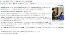 生涯学習!by Crazybowler-読売ニュース2011/3/23