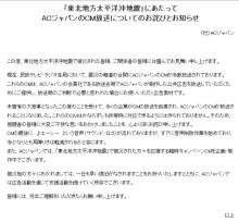 生涯学習!by Crazybowler-ACジャパン謝罪