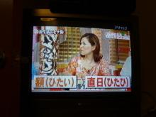 生涯学習!by Crazybowler-ホンマでっか!?TV 2011/4/20