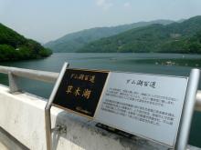 生涯学習!by Crazybowler-草木ダム・草木湖(群馬)