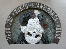 生涯学習!by Crazybowler-上野動物園 ジャイアントパンダ