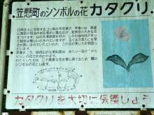 生涯学習!by Crazybowler-市指定天然記念物カタクリ群生地