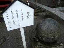 $生涯学習!by Crazybowler-二荒山神社 神苑内 円石