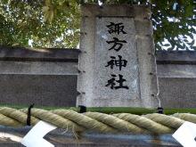 生涯学習!by Crazybowler-諏訪神社(西日暮里)
