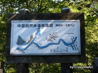 $生涯学習!by Crazybowler-中国自然歩道経路図(龍宮淵~生雲ダム)