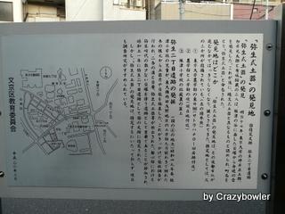 生涯学習!by Crazybowler-弥生坂【鉄砲坂】(文京区)