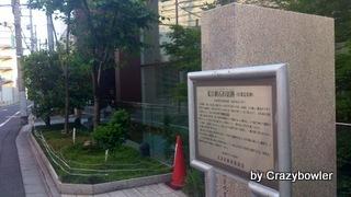$生涯学習!by Crazybowler-夏目漱石旧居跡(文京区)
