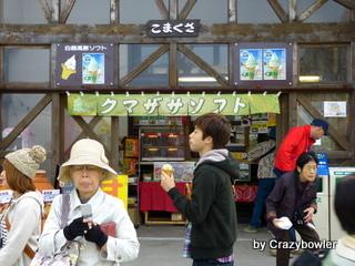 生涯学習!by Crazybowler-白根レストハウス くま笹ソフトクリーム