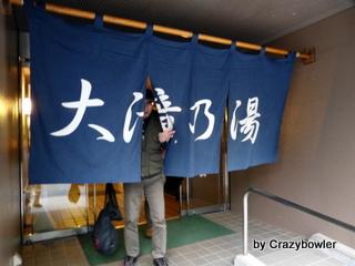 生涯学習!by Crazybowler-草津温泉 大滝乃湯