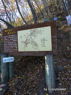 生涯学習!by Crazybowler-妙義山ハイキング