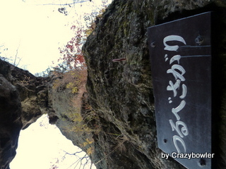 生涯学習!by Crazybowler-妙義山 第二石門