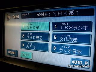 生涯学習!by Crazybowler-NHKラジオ第一