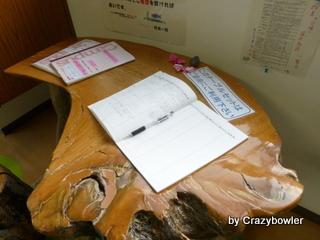 生涯学習!by Crazybowler-相俣ダム資料室