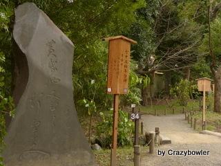 生涯学習!by Crazybowler-向島百花園 2013/3/23