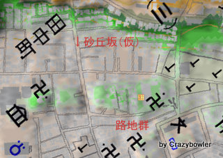 新潟市 砂丘坂と路地群