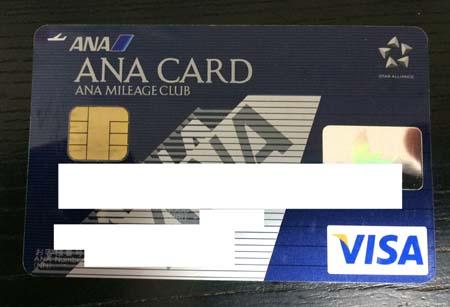 旧ANA-visa