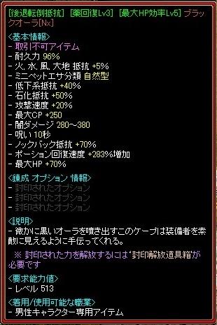 ノクバ薬HP黒オーラ