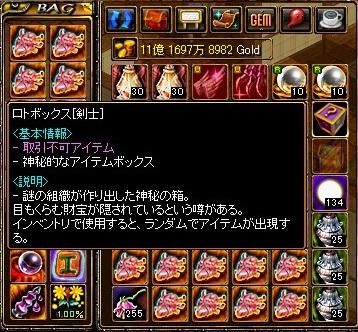 剣士ロトボックス2