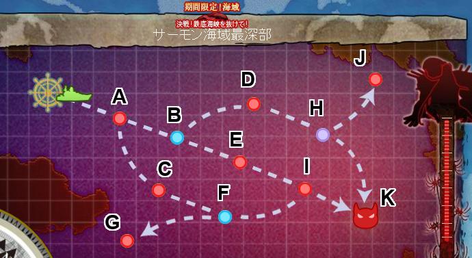 艦これe-5秋