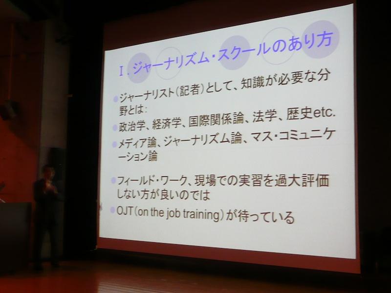 (5)田中愛治氏ジャーナリズム教育1