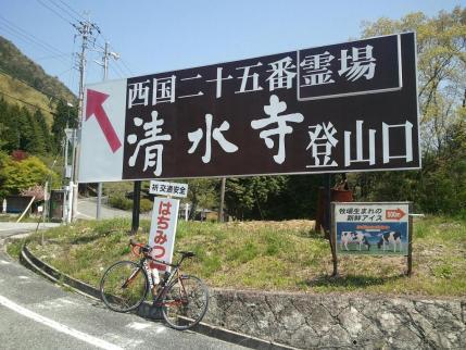 2013/4/29 播磨清水寺