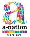 130803_a-nation logoS