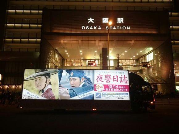 巡夜人日誌宣伝車大阪から東京