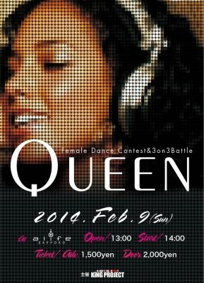 queen_2014-01.jpg