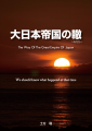 大日本帝国の轍 電子書籍 表紙