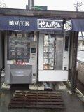 2013-4-2nattojihanki.jpg
