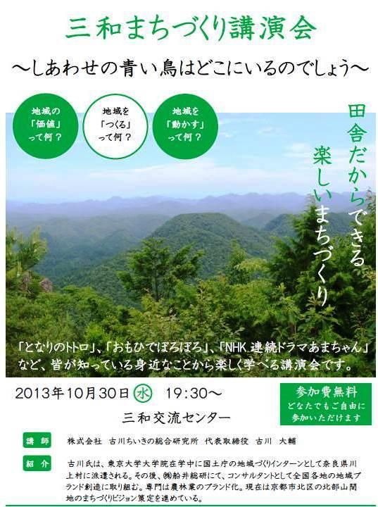 131030minokamoshi.jpg