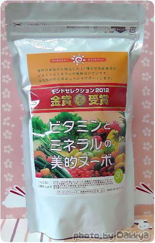 美的ヌーボ ビタミン、ミネラルサプリメント