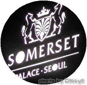 韓国旅行 ホテル サマーセット・パレス・ソウル