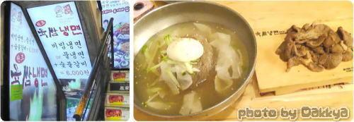 韓国 冷麺