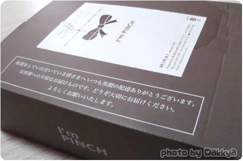 美肌養液I'm PINCH(アイムピンチ)