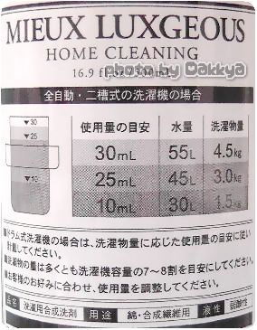 柔軟剤入り洗剤 ミューラグジャス