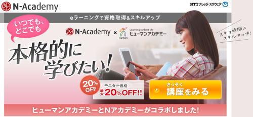N-Academy:eラーニング