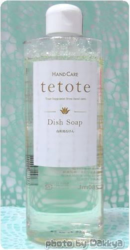 tetoteディッシュソープ 食器洗剤