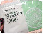山田養蜂場プロポリス300お試しセット