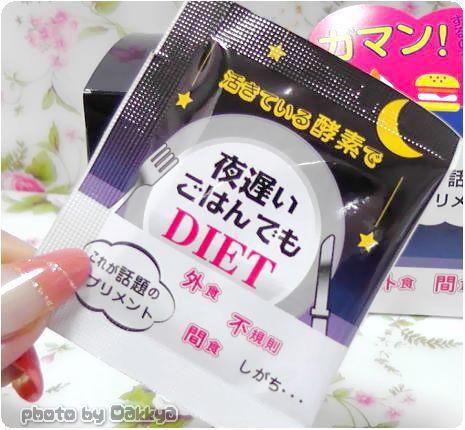 夜遅いご飯でもダイエット by新谷酵素