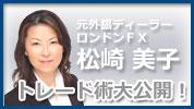 松崎 良子