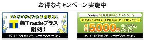 サイバーエージェントキャンペーン
