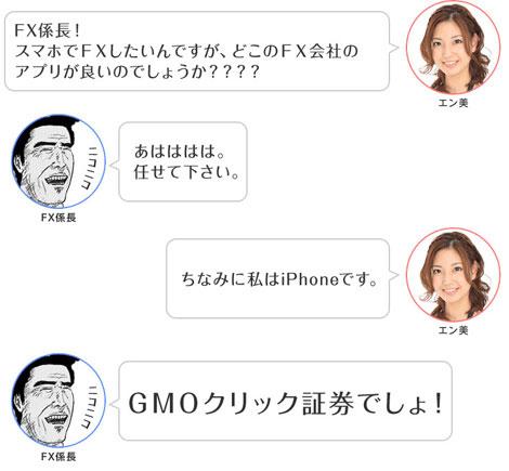 エン美:FX係長!スマホでFXしたいんですが、どこのFX会社のアプリが良いのでしょうか????FX係長:あはははは。任せてください。エン美:ちなみに私はiPoneです。FX係長:GMOクリック証券でしょ!