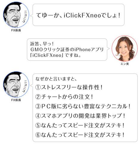 FX係長:てゆーか、iClickFXneoでしょ!エン美:返答、早っ!GMOクリック証券のiPoneアプリ「iClickFXneo」ですね。