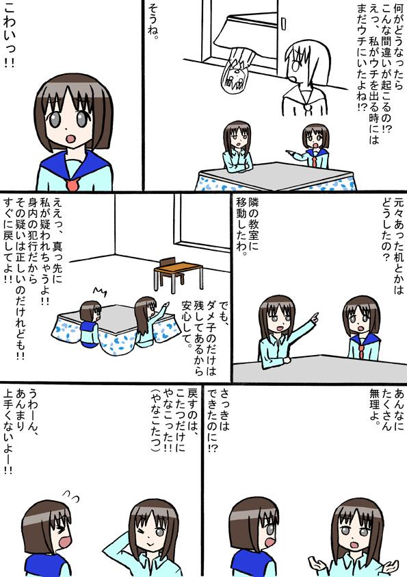 130526manga_02.jpg