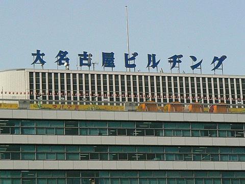 名古屋駅の大名古屋ビルヂングは今ではもうない