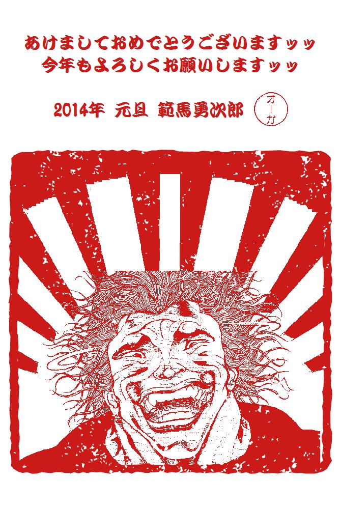 2014年年賀状6
