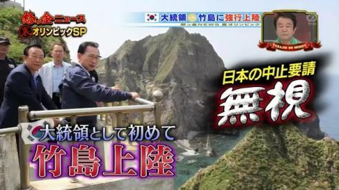 李明博が竹島上陸